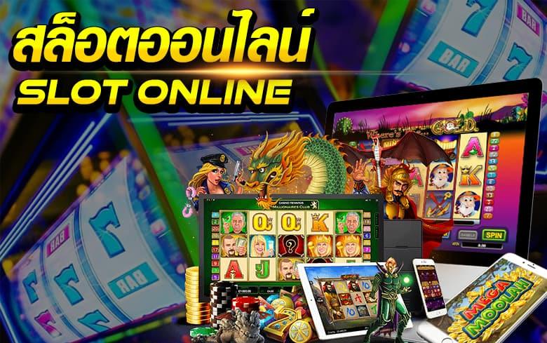 สล็อตออนไลน์ คาสิโนออนไลน์บริการทุกเกมพนันออนไลน์ทุกรูปแบบ