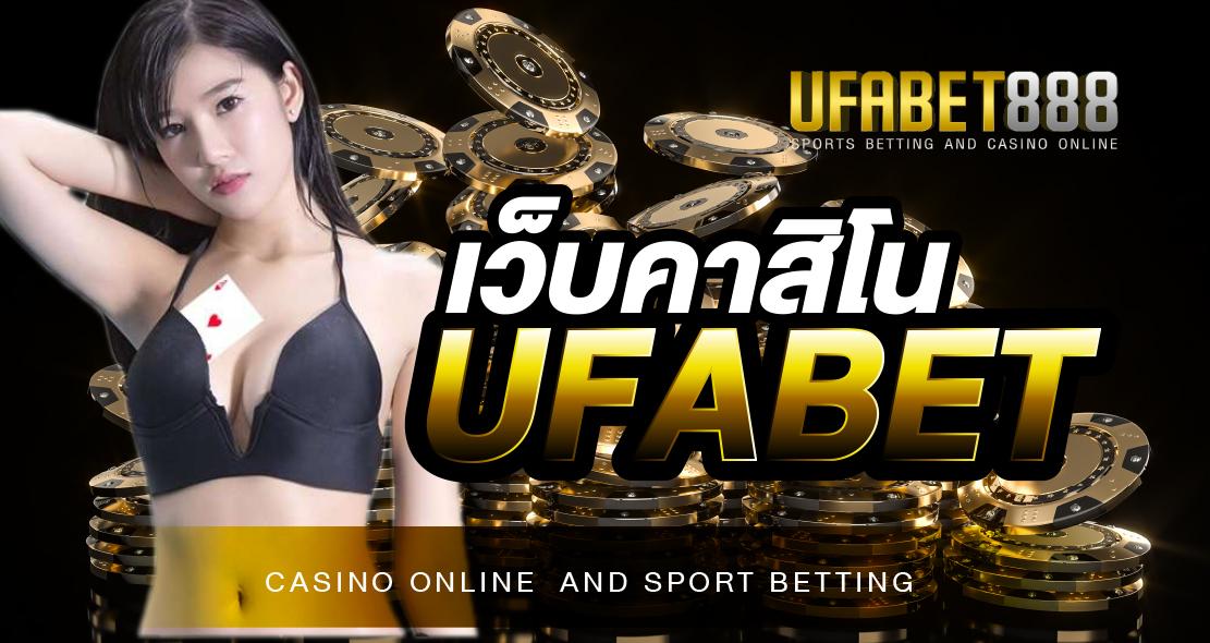 เว็บคาสิโน UFABET เว็บพนันออนไลน์อันดับ 1 ที่ให้บริการดี และ มีมาตรฐาน