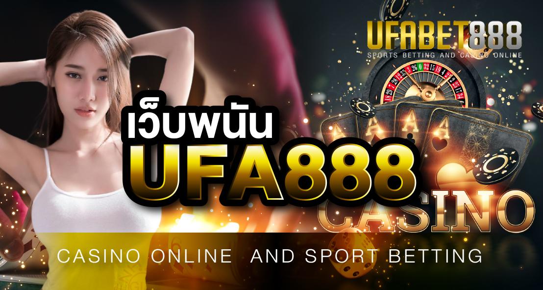 เว็บพนันUFA888 เว็บที่ใครๆ ต่างก็นิยมเล่น เพราะเล่นแล้วได้เงินจริง